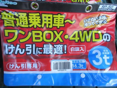 towing-method-27